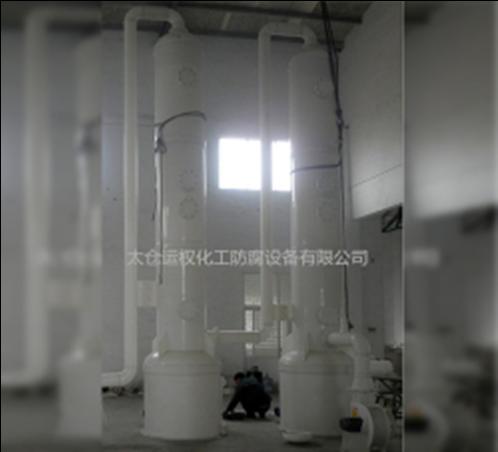 聚丙烯多功能酸雾净化塔 填料塔