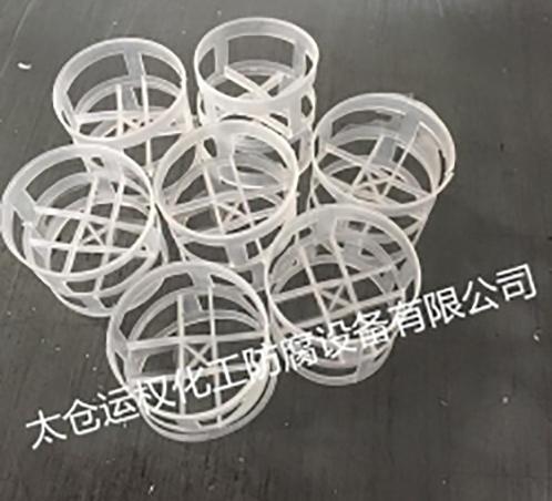 YQ聚丙烯鲍尔环填料